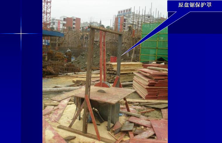 建筑工程模板施工工艺培训讲义PPT-05 原盘锯保护罩