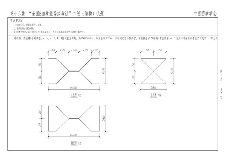 第16期二级结构BIM技能等级考试真题无水印-第16期二级结构BIM技能等级考试真题(无水印)_00