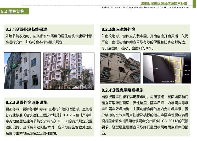 城市旧居住小区综合改造技术标准简介2019-城市旧居住小区综合改造技术标准简介8