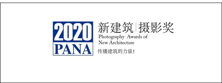 国内第一个针对新建筑的专业摄影大奖PANA_2