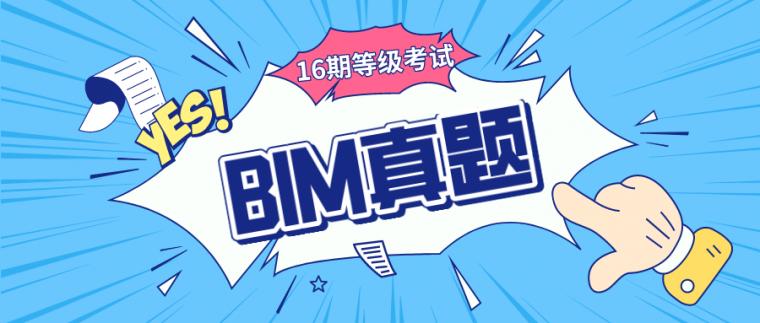 第16期BIM等级考试真题(高清无水印)!_1