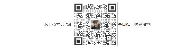 建筑工程精品施工培训讲义PPT合集-微信截图_20200928095317