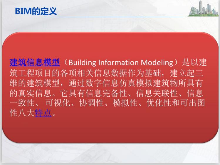 BIM方案案例应用知识讲座(118页)-BIM定义