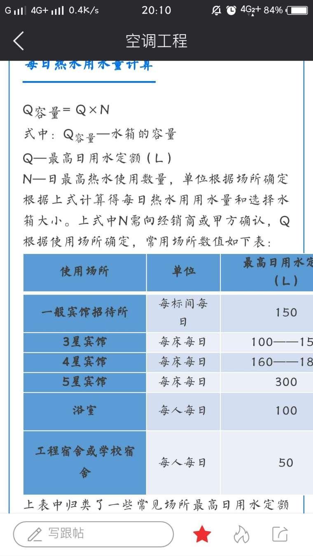 空气源热泵(原理设计_选型_施工)全解析_2