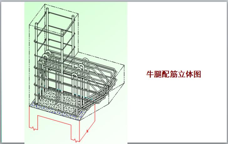 钢筋混凝土结构施工图识读讲义(100页)-牛腿配筋立体图