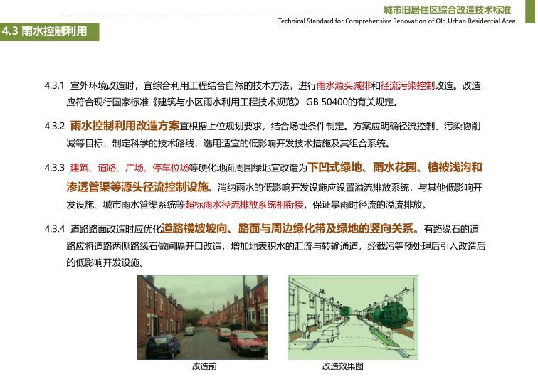 城市旧居住小区综合改造技术标准简介2019-城市旧居住小区综合改造技术标准简介5