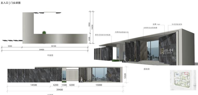 [重庆]现代奢雅山水住宅景观方案设计文本-门头详图