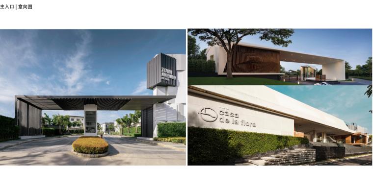[重庆]现代奢雅山水住宅景观方案设计文本-主入口意向图