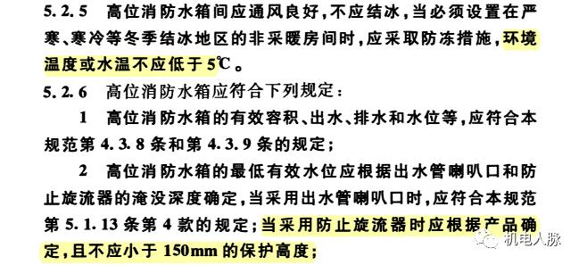 消火栓系统分区供水的相关规范内容_4