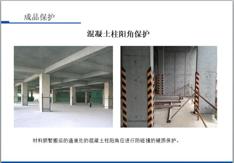 住宅实测实量飞行检测实施方案(147页)-混凝土柱阳角保护