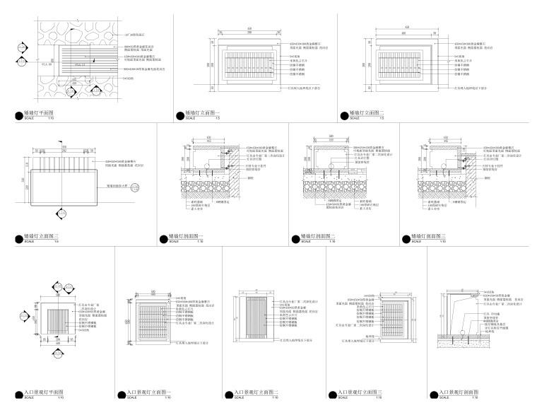 [上海]新中式人居示范区景观CAD施工图+SU-灯具详图