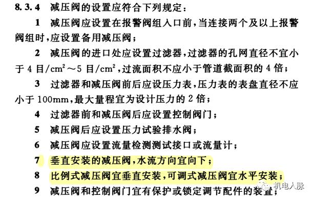 消火栓系统分区供水的相关规范内容_10