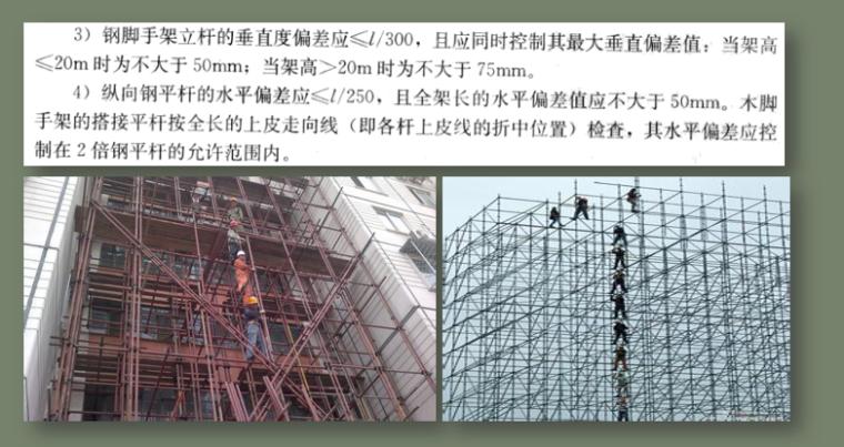 脚手架工程施工解读与应用培训讲义PPT-08 钢脚手架立杆的垂直度偏差