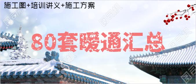 80套暖通施工图及方案汇总(11月)_1