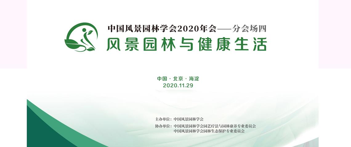 2020种股票风景园林协会年会分论坛四——风景园林与健康生活
