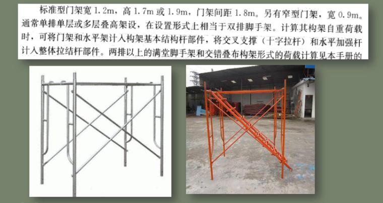 脚手架工程施工解读与应用培训讲义PPT-10 脚手架设计与计算
