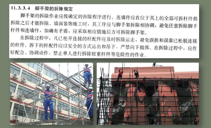 脚手架工程施工解读与应用培训讲义PPT-09 脚手架的拆除规定