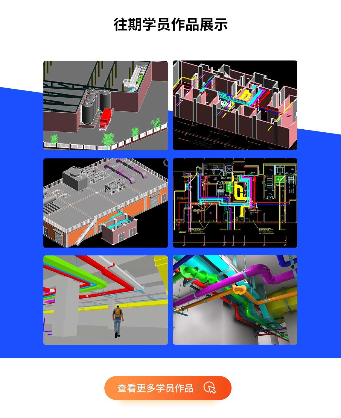 机电BIM工程师训练营,注重技能实操,利用不同软件输出三维、动画效果