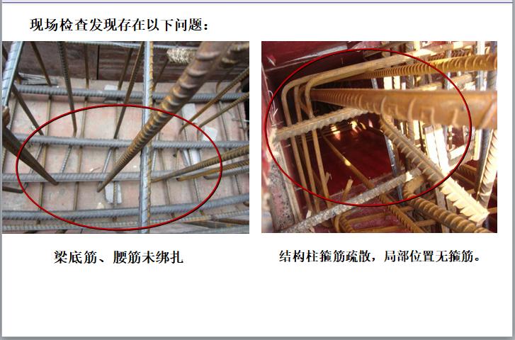 施工现场重点检查质量问题(图文并茂)-钢筋问题—普遍漏扎、跳扎