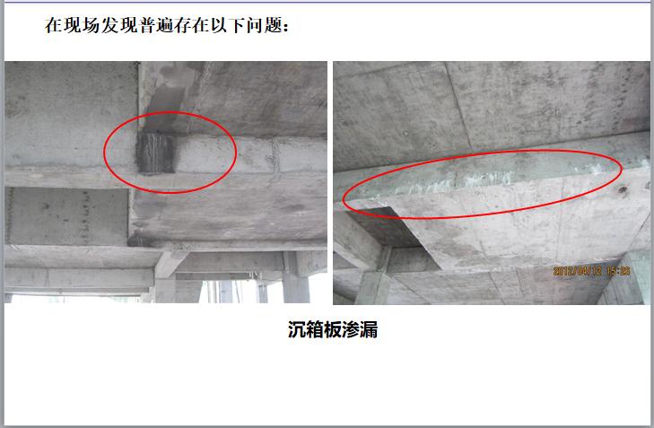 施工现场重点检查质量问题(图文并茂)-沉箱板渗漏