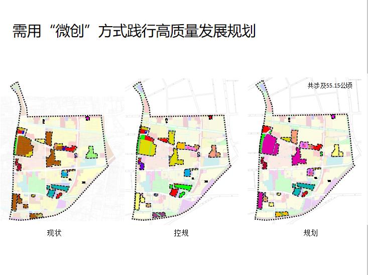 老城区有机更新中人口结构调整的思路和方法4