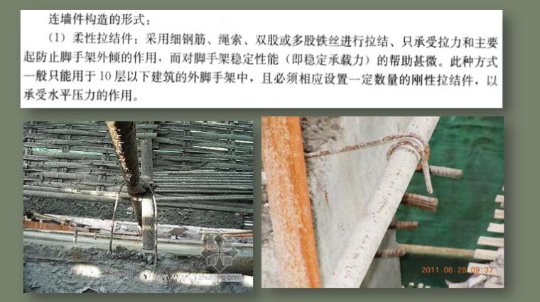 脚手架工程施工解读与应用培训讲义PPT-02 连墙件构造的形式