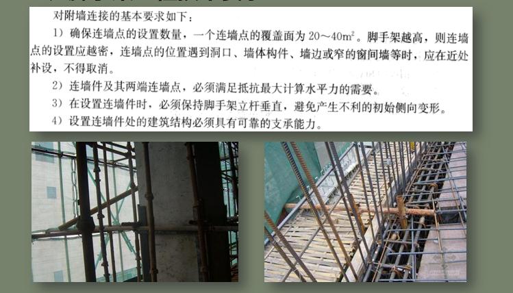 脚手架工程施工解读与应用培训讲义PPT-03 对附墙连接的基本要求