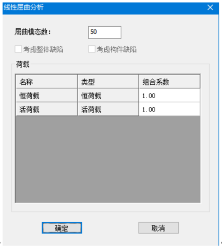 SAUSG钢结构整体稳定性分析实例_10