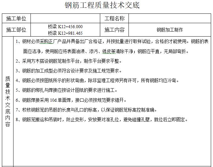 [广州]道路工程质量技术交底-钢筋工程质量技术交底