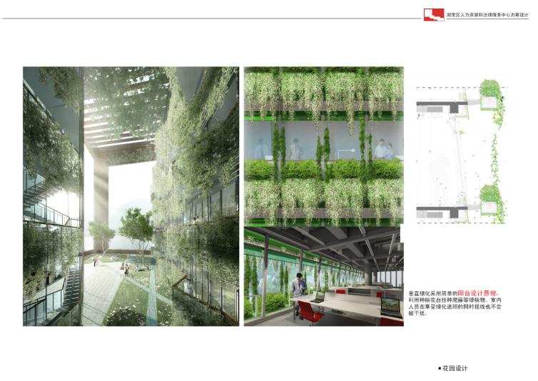 厦门人力资源法律服务中心政府办公方案文本-花园设计