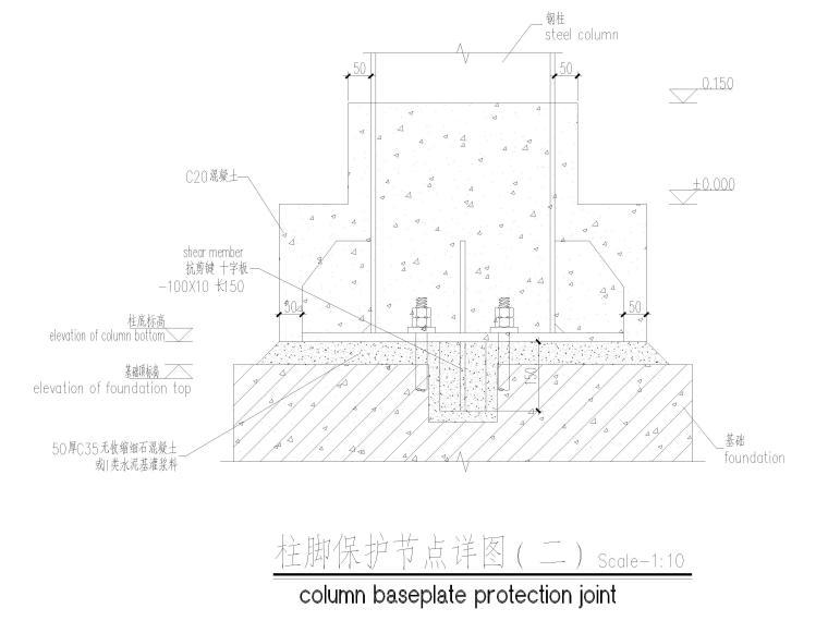 [太仓]2层钢结构汽车车间全套施工图2019-柱脚保护节点详图