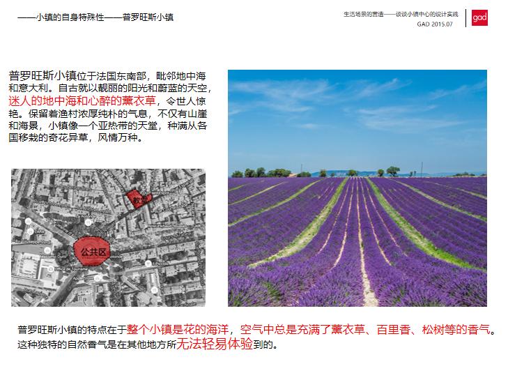 小镇中心设计原则_手段探讨-187p-小镇中心设计原则_手段探讨3