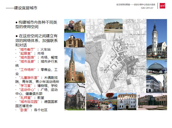 小镇中心设计原则_手段探讨-187p-小镇中心设计原则_手段探讨5