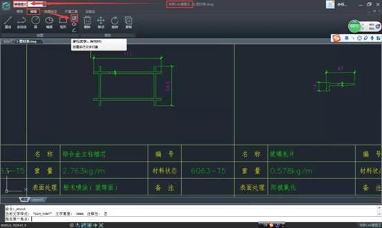 CAD看图软件中如何编辑数字?-image001