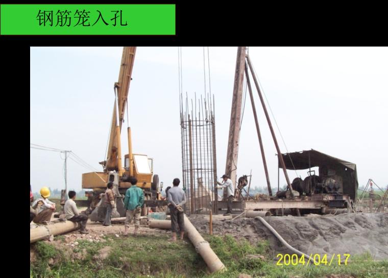 桥梁墩台与基础施工技术(79页)-钢筋笼入孔