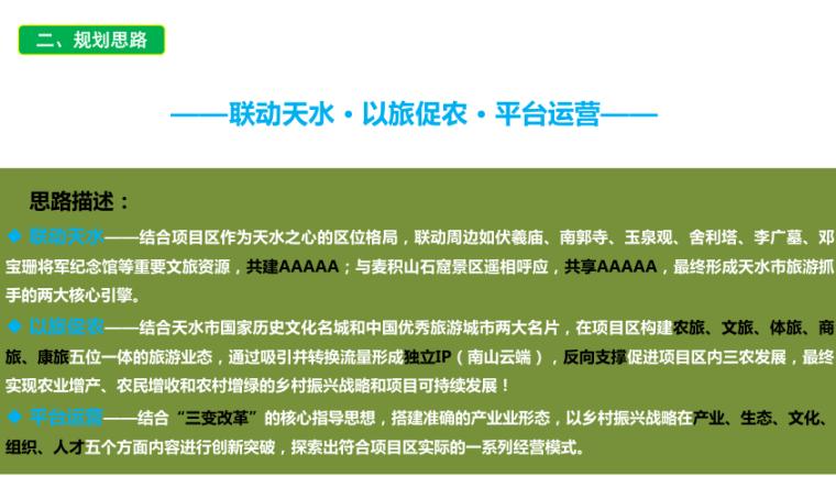 甘肃天水南山云端田园综合体方案文本-2019-规划思路