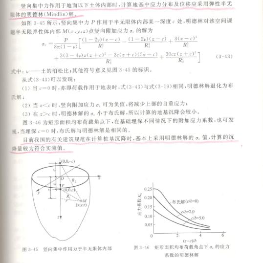 建筑地基基础设计思考—唯一的地基计算理论_8