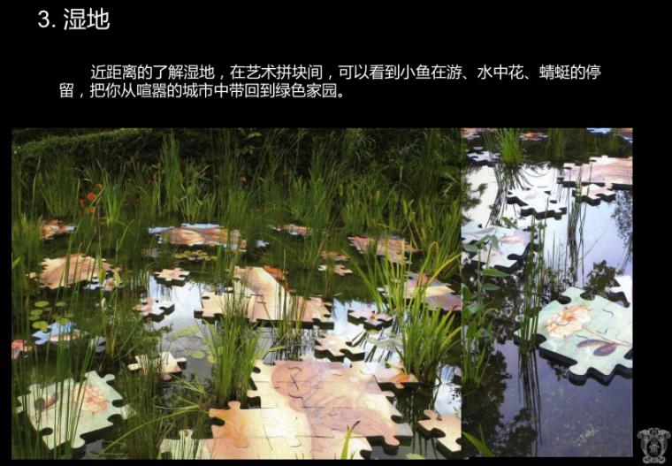 [常州]丁塘河马家浜创意农场策划案-6-湿地