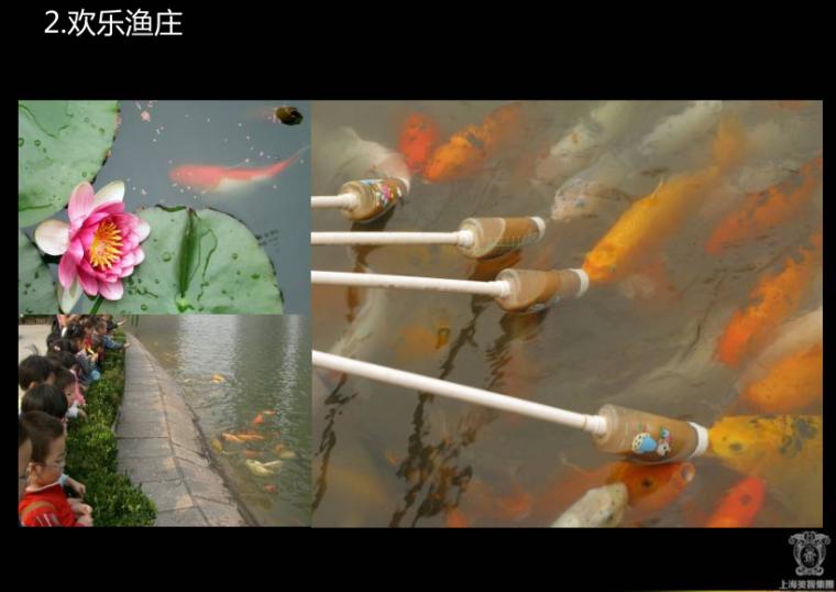 [常州]丁塘河马家浜创意农场策划案-8-欢乐渔庄