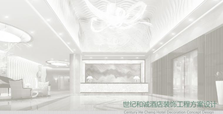 镇江酒店装饰工程方案设计-1-世纪和诚酒店装饰工程方案设计