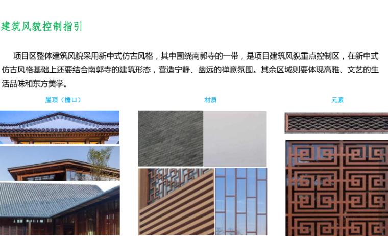 甘肃天水南山云端田园综合体方案文本-2019-建筑风貌控制指引