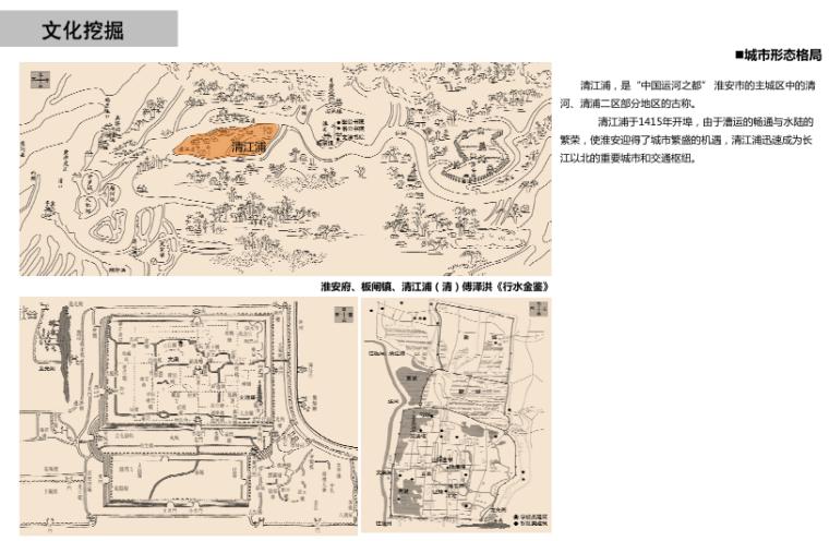 [江苏]淮安慈云禅寺国师塔及周边地块设计-7-文化挖掘