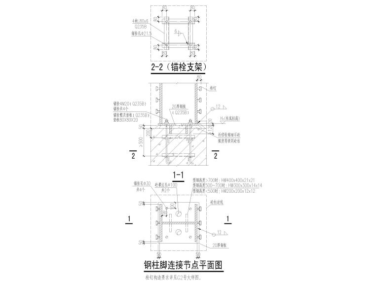 [深圳]8层少墙框架结构公共教学楼结施2018-钢柱脚连接节点平面图