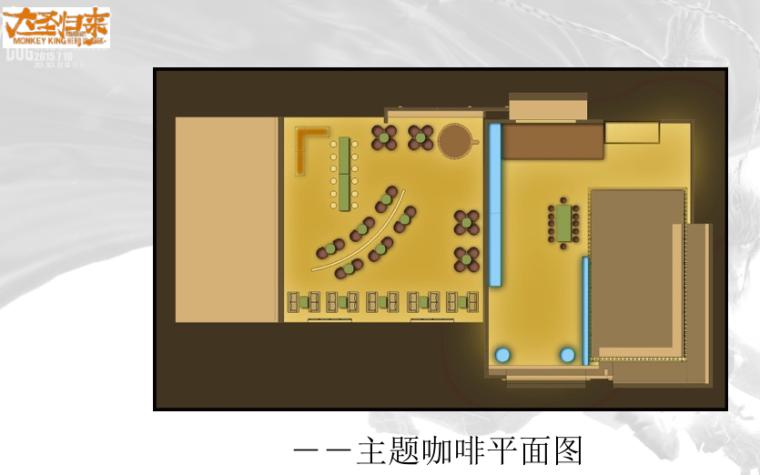 大圣归来主题咖啡室内设计-1-大圣归来-主题咖啡平面图