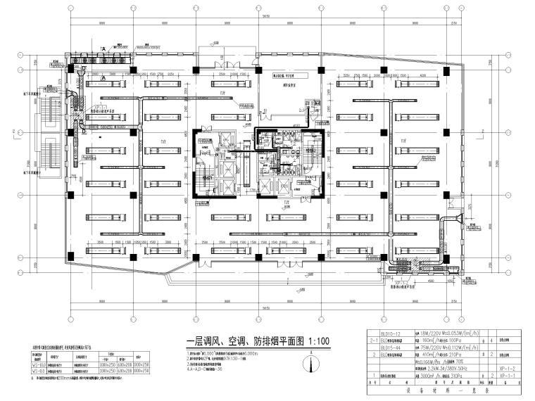 [南京]十二层科研中心多联机通风系统设计图-一层调风、空调、防排烟平面图