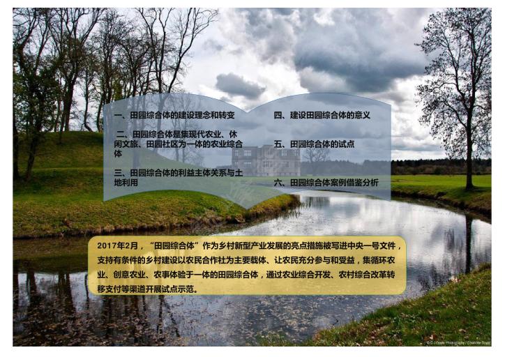 田园综合体项目内涵及典型案例分析-2018-田园综合体项目内涵及典型案例分析2