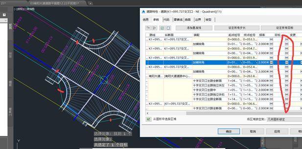 路桥BIM道路建模,步骤详解你一定要懂!_17