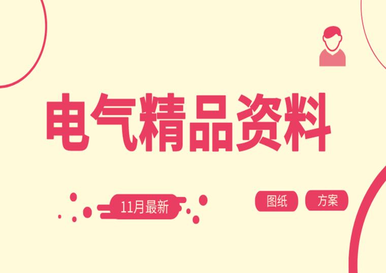 100套电气精品资料(11月合集)-个_副本
