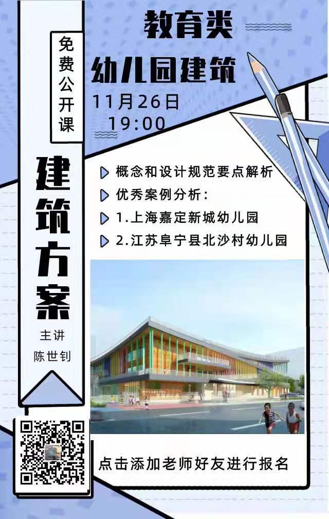 快题设计|快速建筑方案设计的评价标准是_11