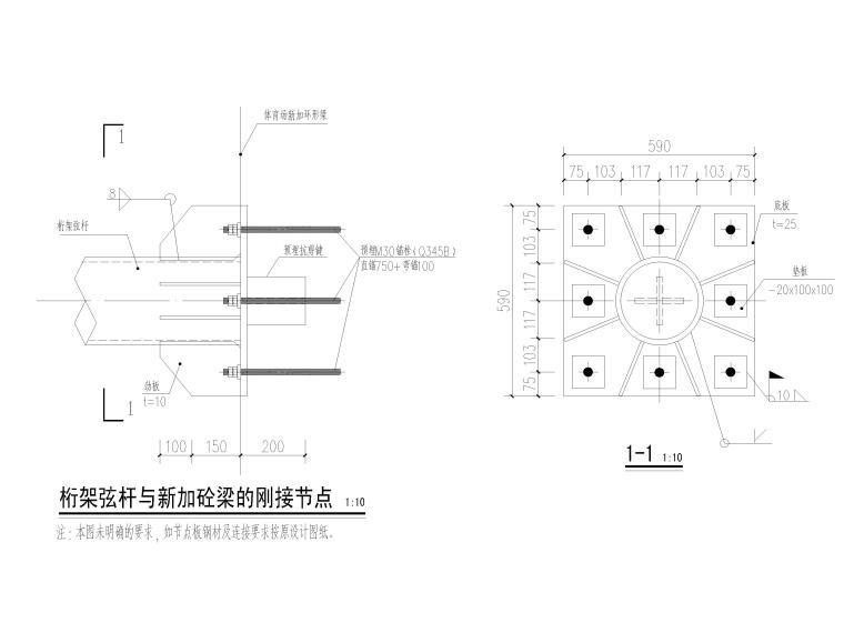 [肇庆]2层体育馆连廊结构竣工图2018-桁架弦杆与新加砼梁的刚接节点